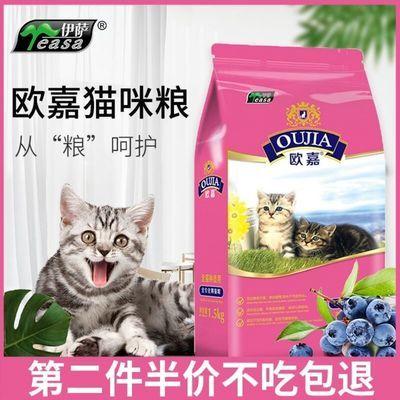 猫粮 成猫幼猫怀孕母猫猫粮通用型1.5kg3斤 英短美短猫粮增肥发腮