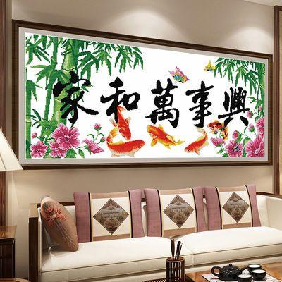 2020新款十字绣家和万事兴线绣印花中国风客厅大幅2米简单棉线szx