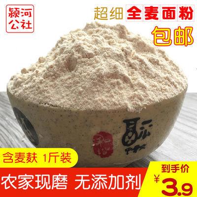 农家全麦粉全麦面粉含麦麸500g粗粮无添加家用全麦馒头面包粉包邮