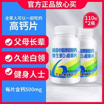 两瓶立减】新盖中盖牌高钙片110片成人中老年钙片补钙补钙补维D