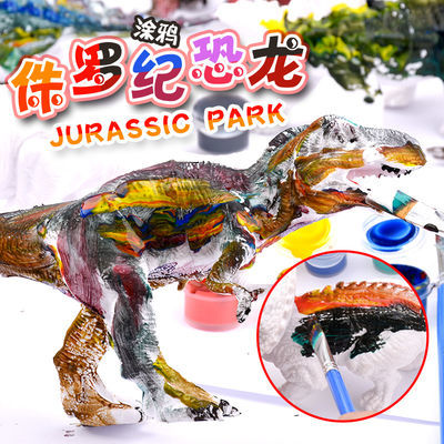 儿童玩具3D彩绘涂鸦恐龙霸王龙模型儿童手工DIY白胚涂鸦玩具地摊