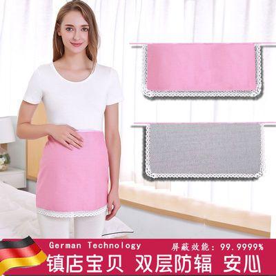 【抖音款】防辐射服孕妇装围裙肚兜孕期上班衣内穿大码防护服
