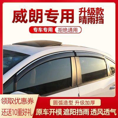专用别克威朗晴雨挡15/17/18车窗雨眉2020款改装汽车19款GS挡雨板
