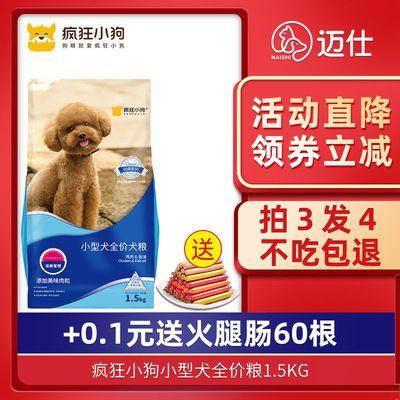 疯狂的小狗狗粮通用型泰迪比熊贵宾博美小型犬幼犬成犬3斤10斤2斤