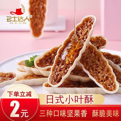 多士达人小叶酥坚果仁花生酥巴旦木薄脆船型饼干网红特色烘烤茶点