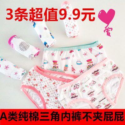 纯棉3条装儿童三角内裤不夹屁屁女孩柔软透气可爱裤衩 女宝宝内裤