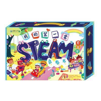 我的第一套steam启蒙书套盒装科普百科科学知识启蒙