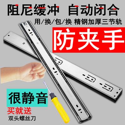 【质保】不锈钢抽屉轨道3三节轨加厚缓冲阻尼静音导轨键盘托滑轨