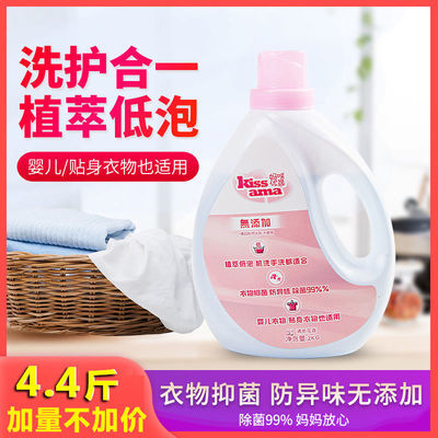 kissama洗衣液低泡易漂植物酵素无磷不伤手无荧光剂婴童服饰可用