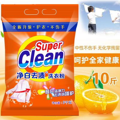 正品洗衣粉批发10斤装大袋家用大包装柠檬清香香味持久家庭装