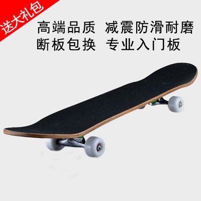 滑板长板初学者成人男女生儿童青少年成年刷街四轮双翘专业滑板车