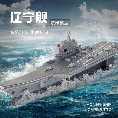 辽宁号仿真航母军事模型战斗机灯光音乐男孩军舰模型玩具惯性车