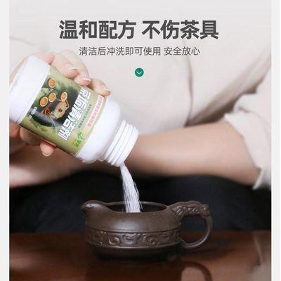 食品级茶垢清洁剂去茶杯茶渍清洗茶具水垢祛除剂神器洗杯子粉强力