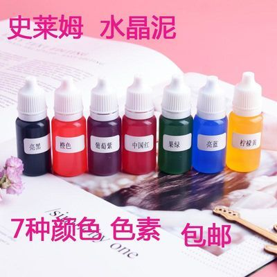 7色色精滴胶调色水性色素DIY史莱姆水晶泥uv胶染24色颜料全套材料
