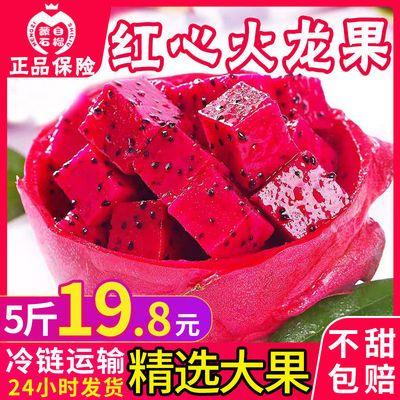 【冷链发货】云南红心火龙果大果3/5斤当季新鲜水果整箱批发包邮
