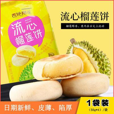 猫山王流心榴莲饼传统手工糕点心正宗榴莲酥整箱网红早餐小吃零食