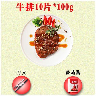 热卖澳洲进口 牛排黑椒菲力儿童家庭套餐10片*100g新鲜调理牛排牛