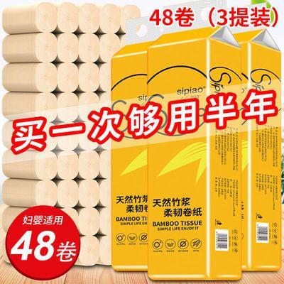 【48/12卷】丝飘竹浆卫生纸巾卷纸抽纸整箱批发家用厕纸手纸抽