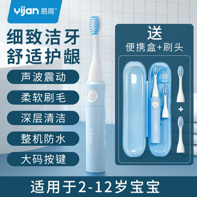 【儿童专用】易简儿童电动牙刷软毛小女孩学生可爱2-12岁防水牙刷