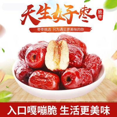 新疆无核脆枣特产若羌灰枣香甜酥脆红枣香酥脆枣即食真空包装零食