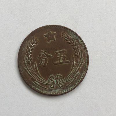 古玩民国红军钱币收藏 中华苏维埃共和国五分铜板铜元 苏维埃硬币