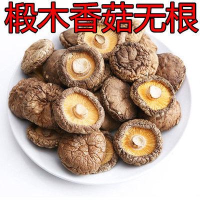 香菇干货500g庆元香菇特级农家土特产冬菇野生蘑菇精选香菇干250g