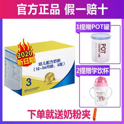 【1提送POT奶粉罐】君乐宝牛奶粉盒装3段乐纯1600g四联包