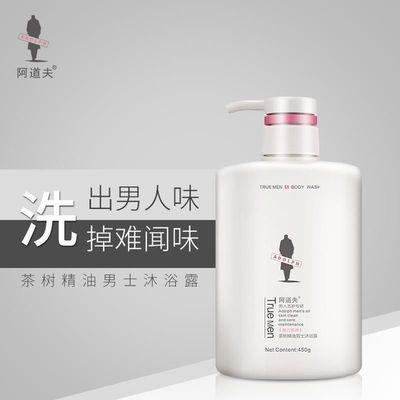 阿道夫茶树精油男士洗发水沐浴露祛屑止痒控油套装持久留香