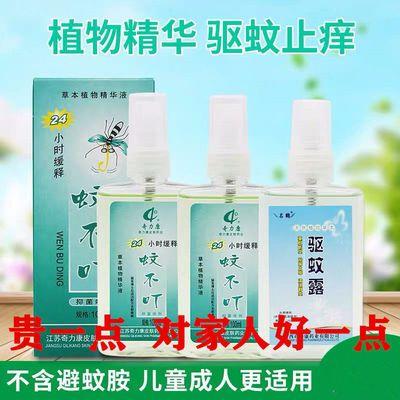 奇力康蚊不叮喷雾成人婴儿宝宝儿童驱蚊液户外防蚊止痒花露水装