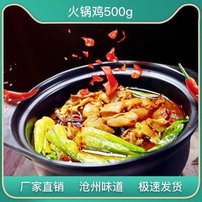 拯救饿魔火锅鸡500g正宗秘制速食食品成品熟食散养土特产送礼佳品