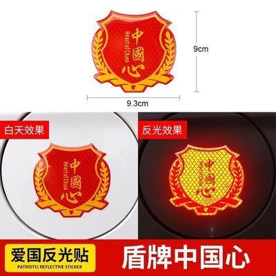 反光车贴五星红旗国旗车身车标汽车3D立体贴纸中国装饰贴遮挡划痕