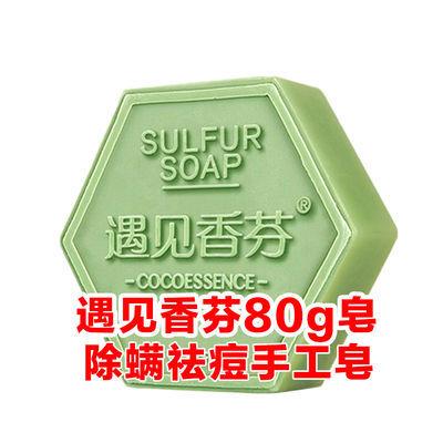 保障 遇见香芬 硫磺皂手工皂控油祛痘除螨 深层清洁香芬80g