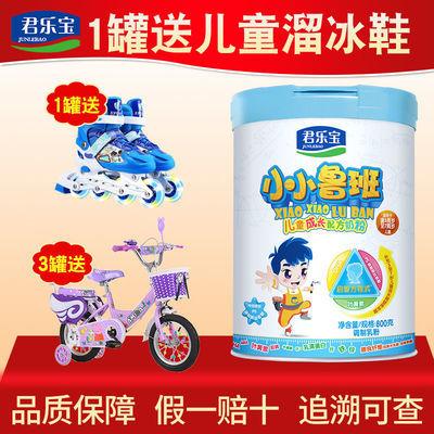 【现货24小时直发】君乐宝小小鲁班奶粉4段儿童成长3-7岁补钙罐装