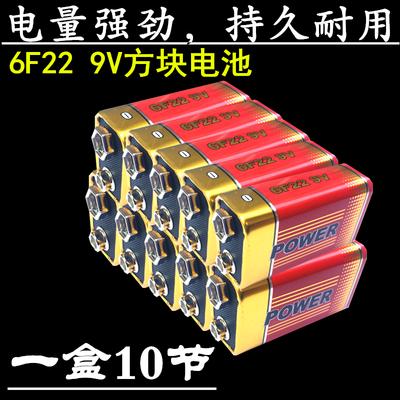 6F22电池 9V方块电池烟感器万用表电池9伏话筒电池6f22方形电池9V