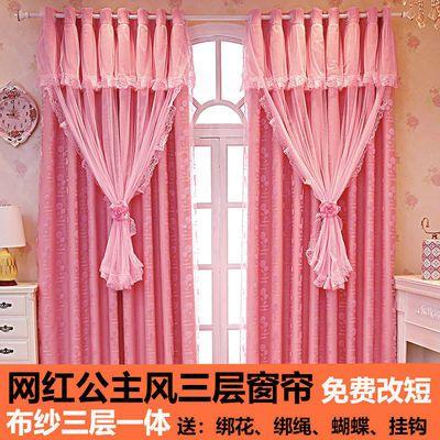 韩式双层粉色蕾丝全遮光网红公主风卧室客厅阳台结婚婚房成品窗帘