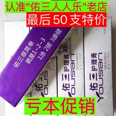 广东发货佑三护理膏25克全新赠送手法指导珍藏视频