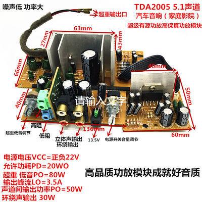 tda2005 5.1声道 汽车音响家庭影院超级有源功放高保真功放模块