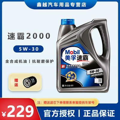 Mobil美孚速霸2000全合成机油5W-30汽车润滑油SN级4L装