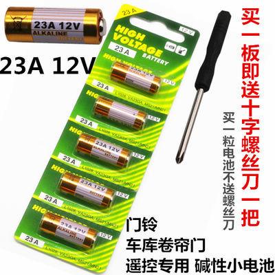 12v23a 23a12v电池 27a12v电池 L1028 L828碱性门铃车库遥控器