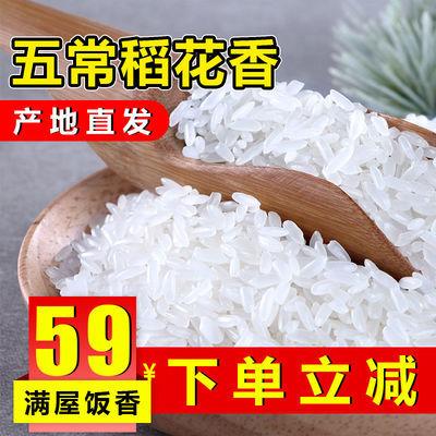 正宗五常稻花香米20斤【新米】19年新米东北大米长粒香稻香米10斤