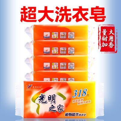 【超大块肥皂】318克去渍洗衣皂8-15块正品透明皂内衣皂去污批发