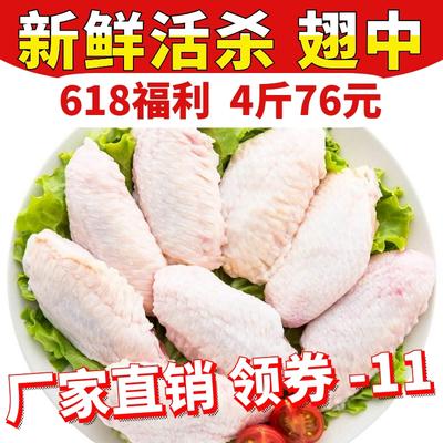 【活杀】新鲜冷冻鸡翅中冷冻批冰鲜生鲜发烧烤火锅鸡肉可乐鸡翅
