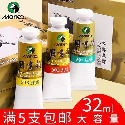 马利牌国画颜料单支32ml中国画材料单只大容量工笔画工具马力水墨