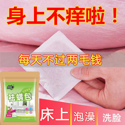 天然去螨虫药包除螨虫包中草药祛螨除螨包床上家用螨立净驱螨神器