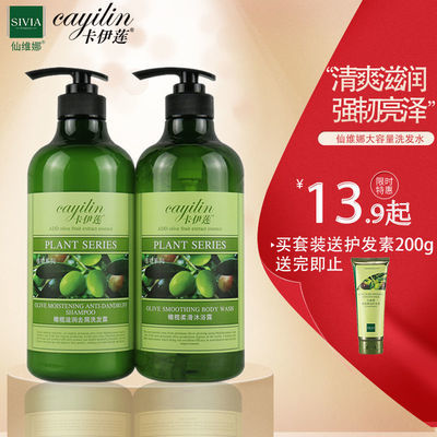 仙维娜卡伊莲洗发水男女洗发水护发素套装控油去屑洗发露香味持久
