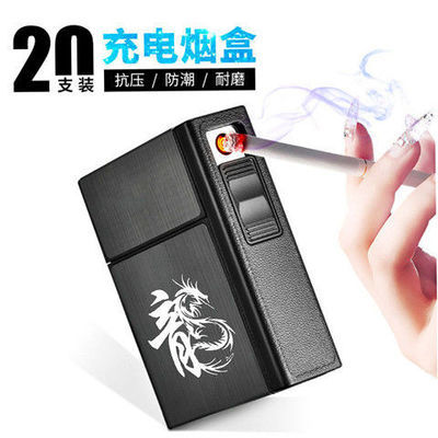 20支装烟盒打火机一体充电防风整包装烟软硬通用个性创意翻盖烟盒