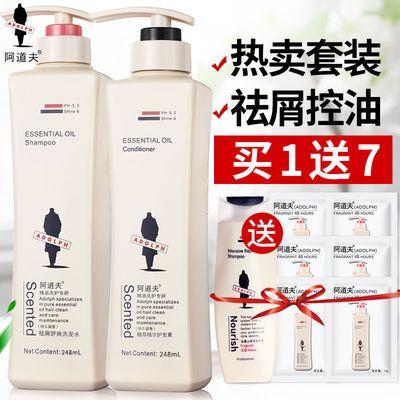 阿道夫控油洗发水护发素套装248ml两瓶祛屑止痒清爽型洗头水正品