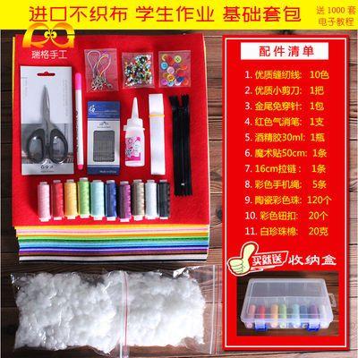 热卖手工DIY进口彩色不织布材料包学生幼儿园基础套包邮毛毡布料