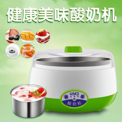 一年换新 全自动酸奶机自制酸奶 酸奶粉 米酒机