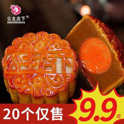 【买20个送20个】广式月饼莲蓉蛋黄月饼豆沙水果月饼糕点心零食